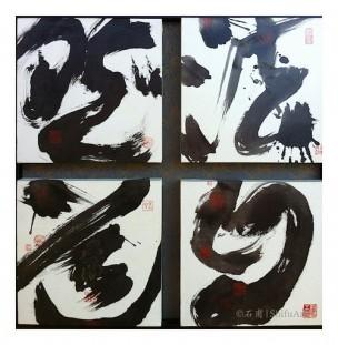 1Calligraphy